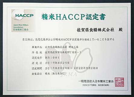 精米HACCP認定工場(認定番号 H51001)として認定されました。 post thumbnail image